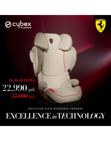 Cybex Solution Z-fix Ferrari